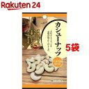 カシューナッツ(27g*5袋セット)