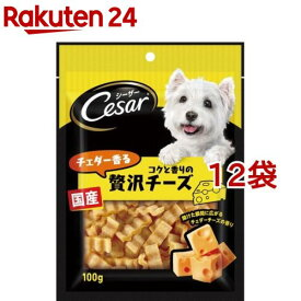 シーザースナック チェダー香るコクと香りの贅沢チーズ(100g*12コセット)【シーザー(ドッグフード)(Cesar)】