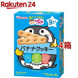 和光堂 赤ちゃんのおやつ+Ca カルシウム バナナクッキー(58g(2本*6袋入)*4コセット)