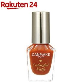 キャンメイク(CANMAKE) カラフルネイルズ N42 バーントオレンジ(8ml)【キャンメイク(CANMAKE)】