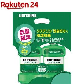 薬用リステリン フレッシュミント(1000ml*2個入)【LISTERINE(リステリン)】
