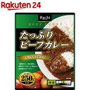 ハチ食品 たっぷりビーフカレー 中辛(250g)【Hachi(ハチ)】
