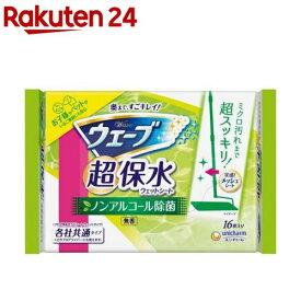 ウェーブ 超保水ウェットシート ノンアルコール除菌(16枚入)【ユニ・チャーム ウェーブ】