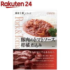nakato 麻布十番シリーズ 豚肉のトマトソース 柑橘煮込み(170g)【麻布十番シリーズ】