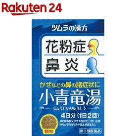 【第2類医薬品】ツムラ漢方薬 小青竜湯エキス顆粒(8包)【KENPO_06】【ツムラ漢方】