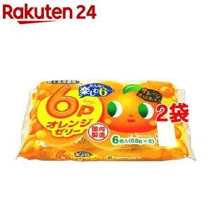 蔵王高原農園 6P オレンジゼリー(68g*6個入*2袋セット)【蔵王高原農園】