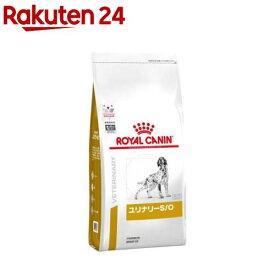 ロイヤルカナン 食事療法食 犬用 ユリナリー S/O(3kg)【ロイヤルカナン療法食】