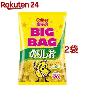 カルビー ポテトチップス ビッグバッグ のりしお(170g*2コセット)【カルビー ポテトチップス】
