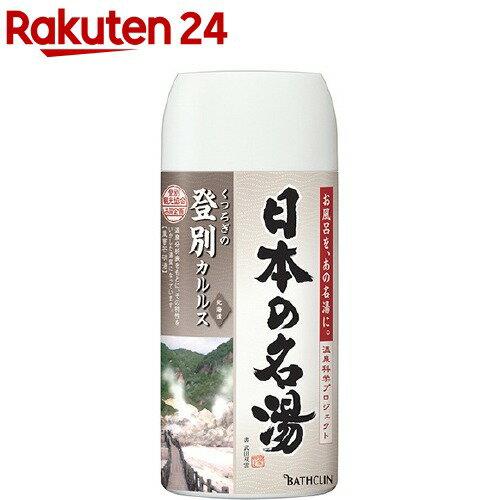 日本の名湯 登別カルルス(450g)【日本の名湯】