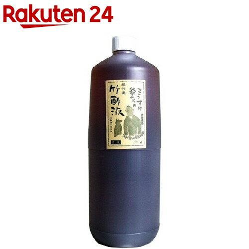 こうすけ爺さんの自然工房竹酢原液
