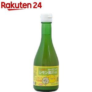 ヒカリ オーガニックレモン果汁(300ml)【org_4_more】