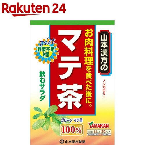 山本漢方マテ茶100%