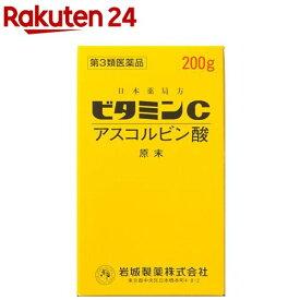 【第3類医薬品】ビタミンC「イワキ」(200g)【KENPO_11】【イワキ(岩城製薬)】