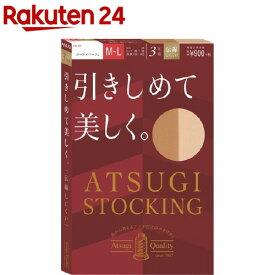 アツギ ストッキング 引きしめて美しく。ヌーディベージュ M-L(3足組)【アツギ(ATSUGI)】