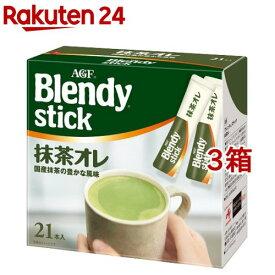 ブレンディ スティック 抹茶オレ(10g*21本入*3箱セット)【ブレンディ(Blendy)】