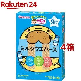 和光堂 赤ちゃんのおやつ+Ca カルシウム ミルクウェハース(32g(1枚*8袋入)*4コセット)