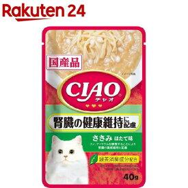 いなば チャオ パウチ 腎臓の健康維持に配慮 ささみ ほたて味(40g)【チャオシリーズ(CIAO)】