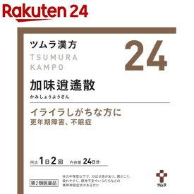 【第2類医薬品】ツムラ漢方 加味逍遙散エキス顆粒(48包)【KENPO_11】【ツムラ漢方】