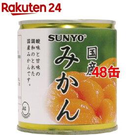 サンヨー 国産みかん EO5号(295g*48缶セット)【サンヨー堂】