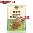 ノースカラーズ 純国産 北海道米の野菜せんべい 33689(15g*5袋入*2コセット)
