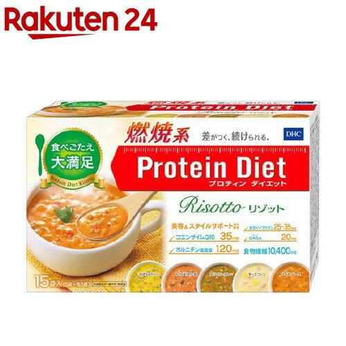 DHC プロティンダイエット リゾット(15袋入)【DHC サプリメント】