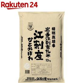 令和元年産 特別栽培米 岩手江刺産 ひとめぼれ(10kg)【田中米穀】