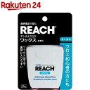 リーチ デンタルフロス ワックス(50m)【REACH(リーチ)】