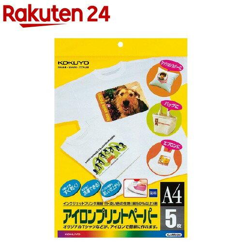 コクヨ インクジェットプリンタ用紙 アイロンプリントペーパー A4 KJ-PR10N(5枚入)【コクヨ】