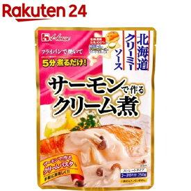 北海道クリーミーソース サーモンで作るクリーム煮(250g)