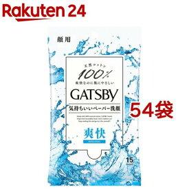 ギャツビー フェイシャルペーパー(15枚入*54袋セット)【GATSBY(ギャツビー)】