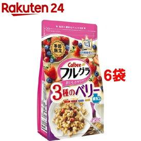 フルグラ 3種のベリー 練乳味(450g*6袋セット)【3brnd-6all】【3brnd-6】【フルグラ】