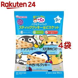 赤ちゃんのおやつ+Ca カルシウム バラエティパック スティッククッキー&ビスケット(71g(2本*6包、1本*3包)*4コセット)
