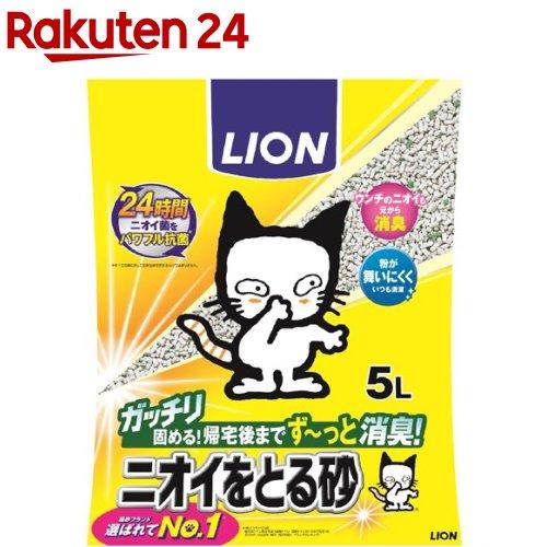 猫砂 ライオン ペットキレイニオイをとる砂(5L)【イチオシ】【ニオイをとる砂】
