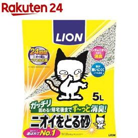 猫砂 ライオン ペットキレイニオイをとる砂(5L)【イチオシ】【100ycpp】【ニオイをとる砂】