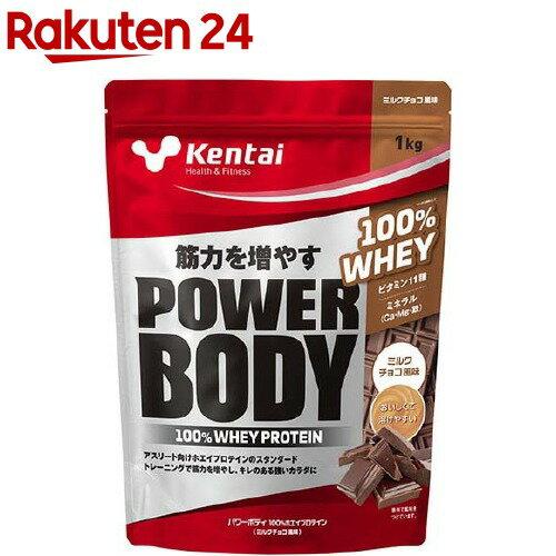 ケンタイ パワーボディ100%ホエイプロテイン ミルクチョコ風味(1kg)【kentai(ケンタイ)】【送料無料】