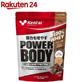 Kentai(ケンタイ) パワーボディ100%ホエイプロテイン ミルクチョコ風味(1kg)【kentai(ケンタイ)】