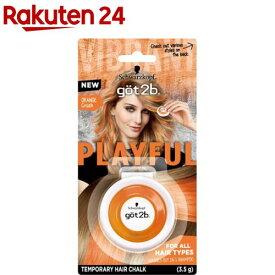 got2b ヘアチョーク オレンジ(3.5g)【got2b】