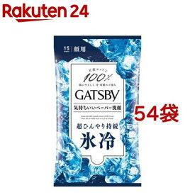 ギャツビー フェイシャルペーパー アイスタイプ(15枚入*54袋セット)【GATSBY(ギャツビー)】