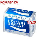 ポカリスエットパウダー 10L用(10袋セット)【ポカリスエット】
