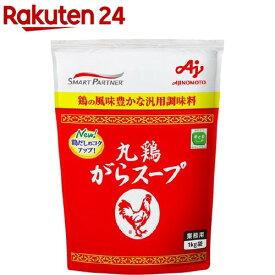 丸鶏がらスープ 袋(1kg)
