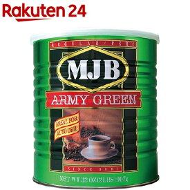 MJB アーミーグリーン(907g)【MJB】[コーヒー]