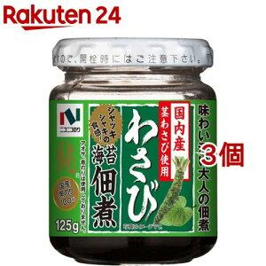 海苔佃煮純 国産わさび入(125g*3コセット)【ニコニコのり】