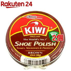 キィウイ 油性靴クリーム 茶系用(45ml*2個セット)【キィウイ】