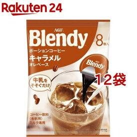 ブレンディ ポーションコーヒー キャラメルオレベース(8個入*12袋セット)【ブレンディ(Blendy)】
