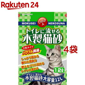 流せる木製猫砂(12L*4コセット)