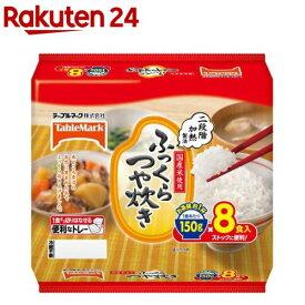 テーブルマーク ふっくらつや炊き 分割(150g*8食入)【テーブルマーク】
