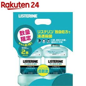 薬用リステリン クールミントゼロ(1000ml*2個入)【q9y】【LISTERINE(リステリン)】