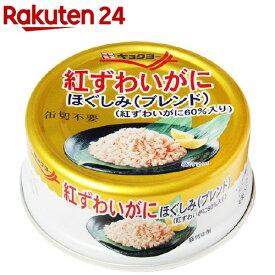 キョクヨー 紅ずわいがにほぐしみブレンド(55g)[缶詰]