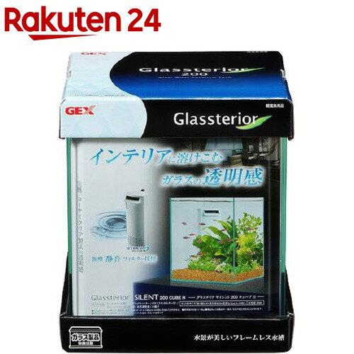 グラステリアサイレント200キューブH