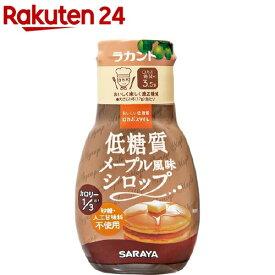 ラカント ロカボスタイル メープル風味シロップ(165g)【ロカボスタイル】